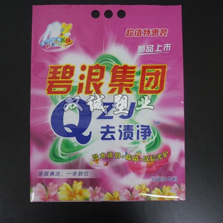 双诚厂家订做 洗衣粉袋 洗衣液包装袋子/液体吸嘴袋 调味品吸嘴袋 果冻吸嘴袋