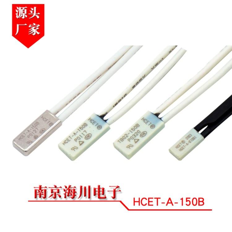 HCET-A温控开关 常闭30-150度加热垫温度开关  管状电机温控开关热保护器