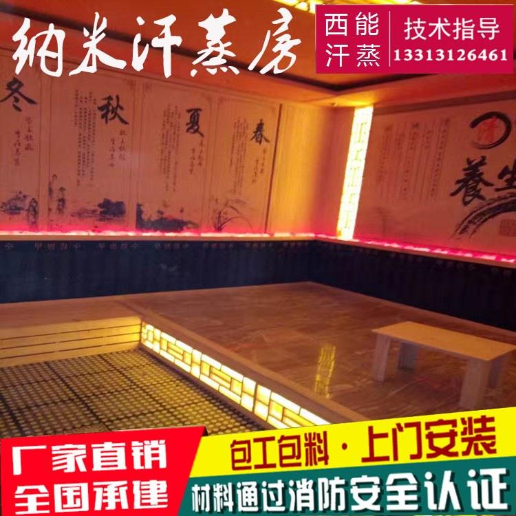 西能汗蒸房厂家专业纳米汗蒸房安装设计承建