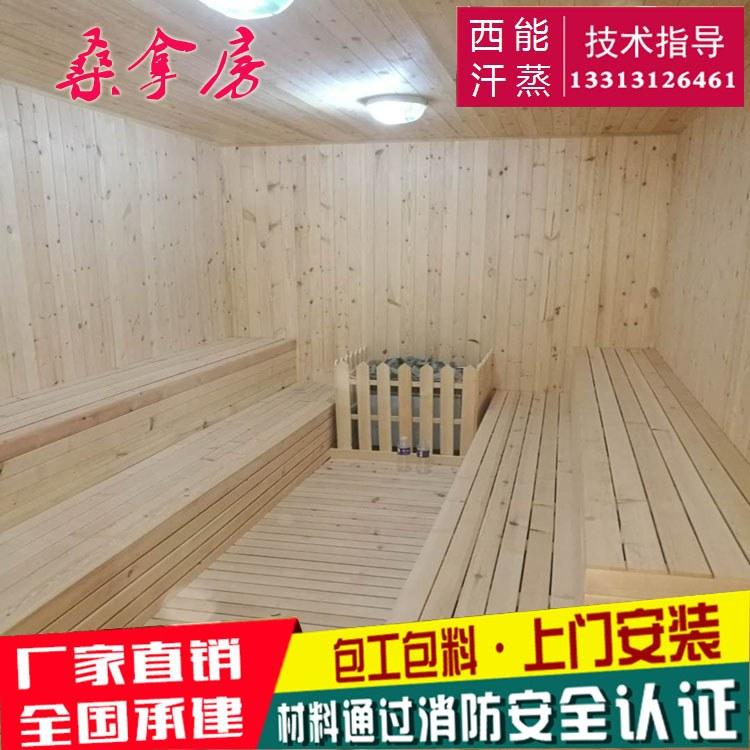 贵阳汗蒸房厂家专业安装防火汗蒸房 桑拿房 湿蒸房