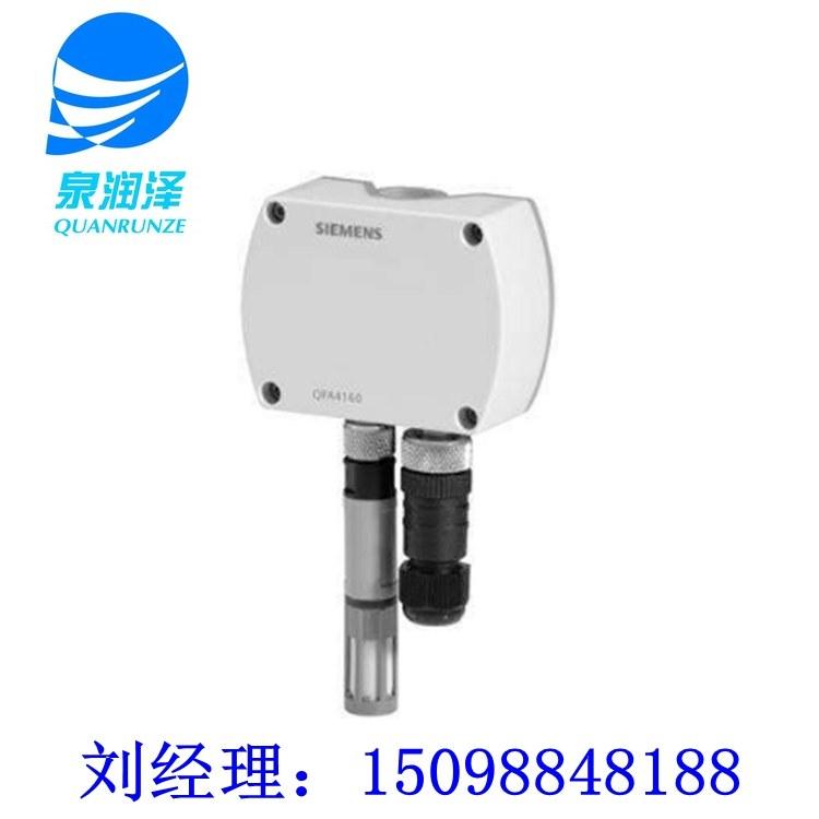 进口西门子室内温度湿度风管式传感器QFA2060 西门子风管式温度传感器-泉润泽