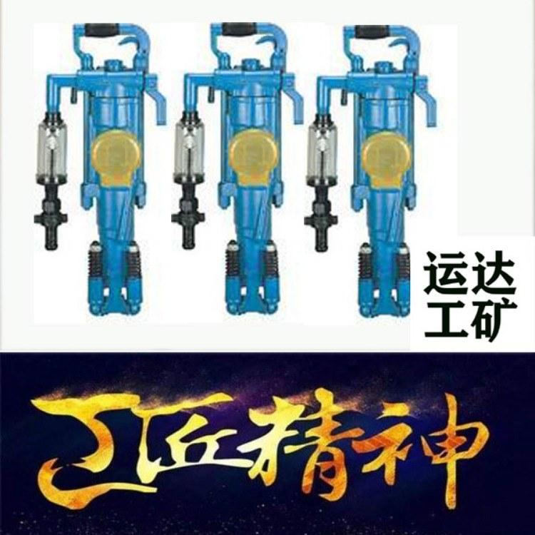 凿岩机 风动凿岩机 气腿式凿岩机厂家直供 工匠产品 值得推荐