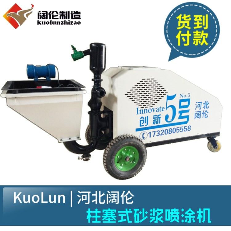 KuoLun/阔伦 创新5号 柴油机柱塞式混凝土喷浆粉墙机机 水泥砂浆喷涂机 粉墙抹墙机