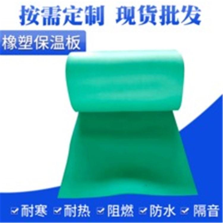 厂家供应橡塑保温板 B1级隔热保温板 外墙专用高密度加厚橡塑板