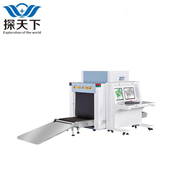 阜阳安检机 VTS-8065通道式X光安检机  探天下安检机