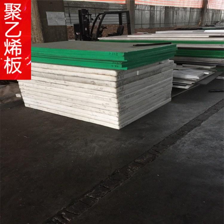 聚乙烯板专业生产厂家