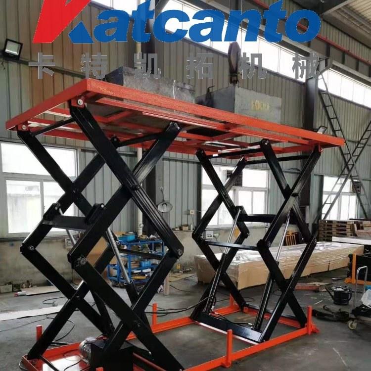 卡特凯拓厂家直销固定式载货剪叉升降台固定液压剪叉升降机可非标定制