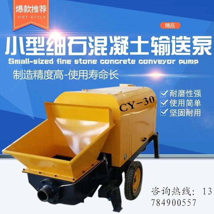厂家直销新型混凝土上料机浇注机实惠 大颗粒细石混凝土输送泵