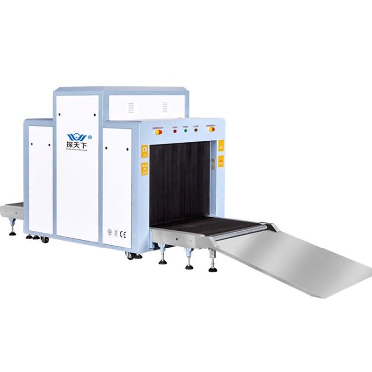 探天下VTS-10080车站通道式X光安检机