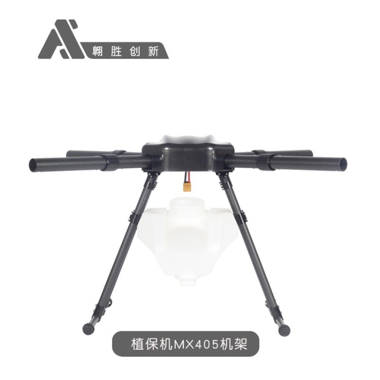 广东省东莞市MX405打药植保无人机机架果林山地打农药喷碳纤维机架