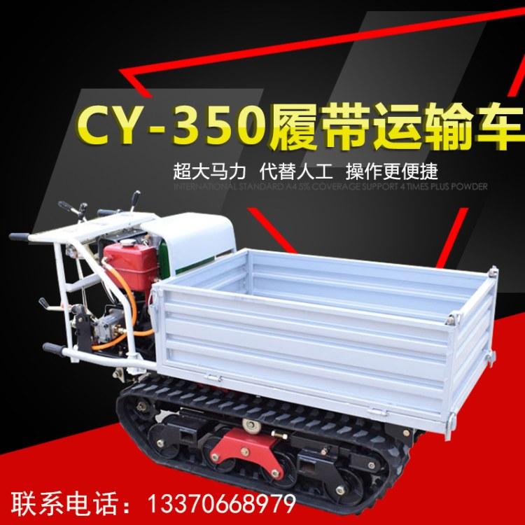 亿创cy350履带运输车运输设备1吨