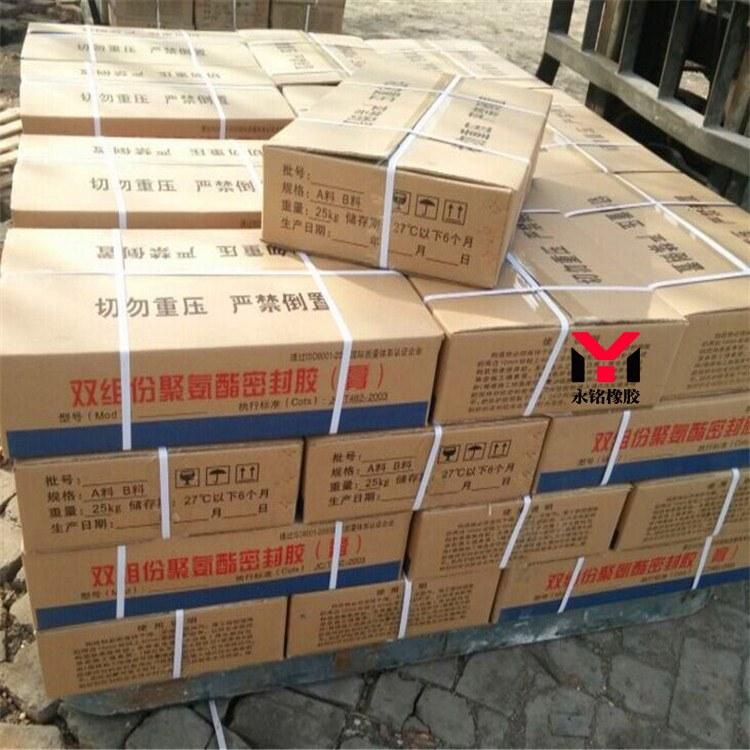 双组份聚硫密封胶 化学硫化型橡胶型密封膏 专业生产厂家直销