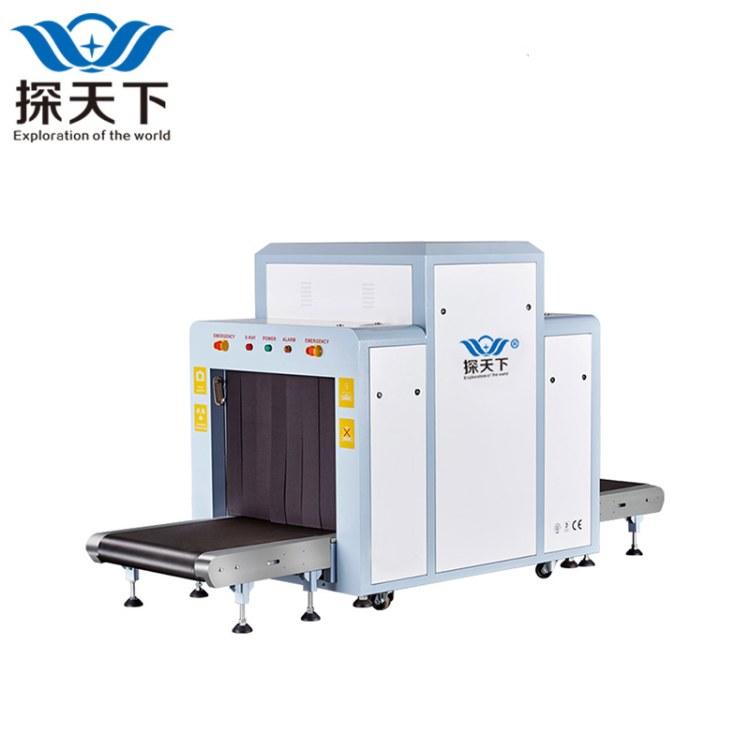 黄石安检机 VTS-8065通道式X光安检机  探天下安检机