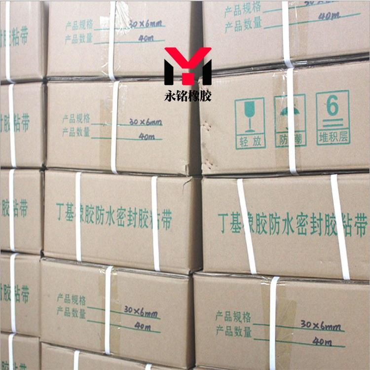 抗老化耐高温丁基胶带 双面丁基防水密封胶粘带 专业生产厂家批发