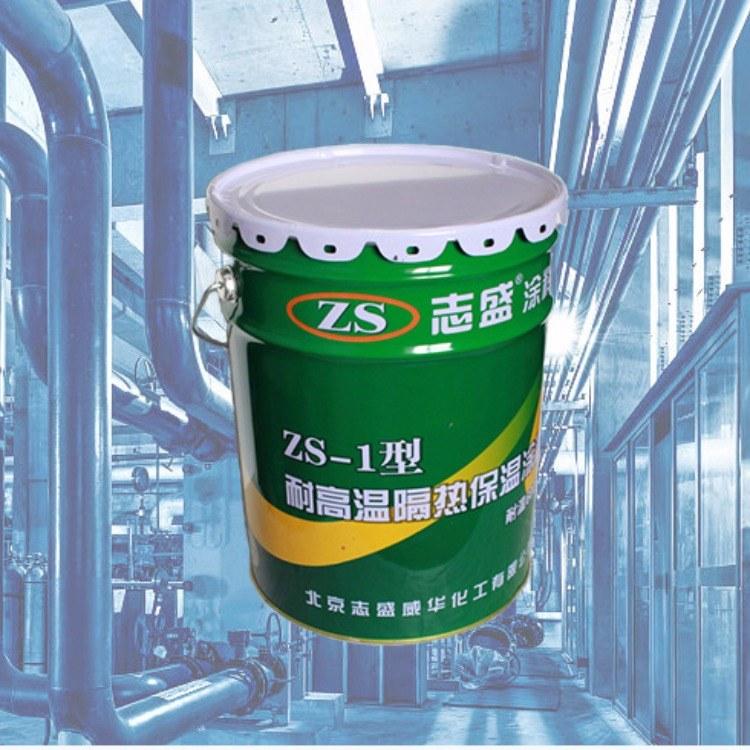高温隔热保温回转窑节能涂料zs-1-600℃