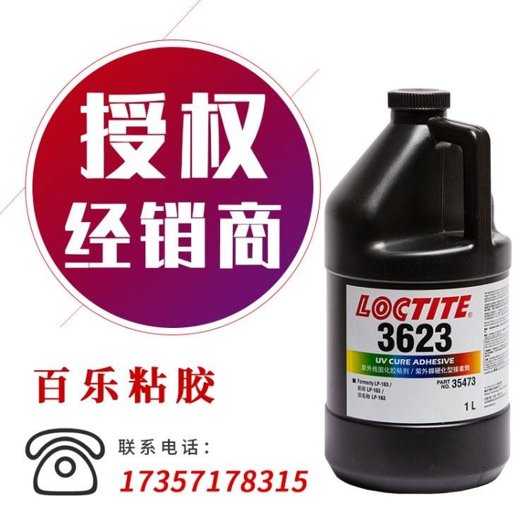 汉高乐泰3623胶水用在电机马达线行吗? 可行 透明紫外线固化3623uv胶 杭州正规经销商
