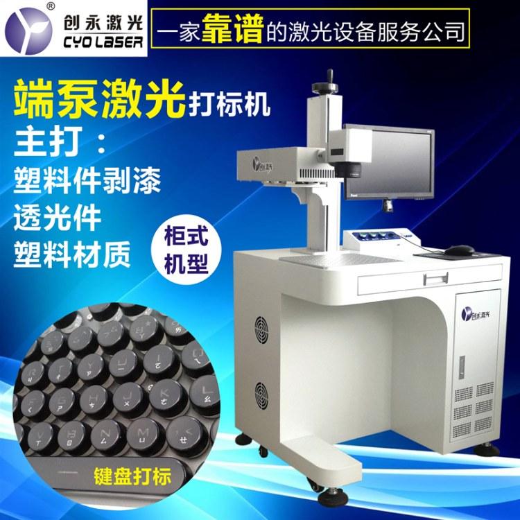打标机  金属光纤激光打标机 品质优选值得信赖的厂家 【创永激光】