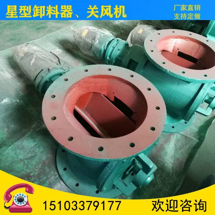 厂家直销 刚性叶轮给料机  电动卸灰阀 星型卸料器 闭气下料阀