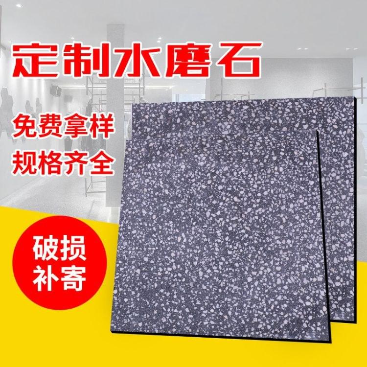 供应全国各地水磨石预制板成品水磨石地板砖现货充足