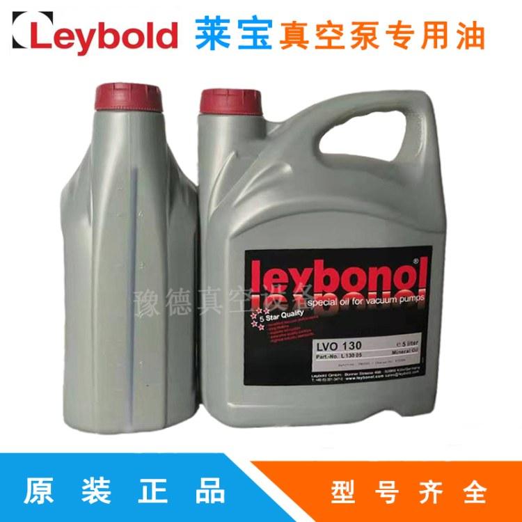 莱宝真空泵专用油LVO100原装莱宝真空泵油