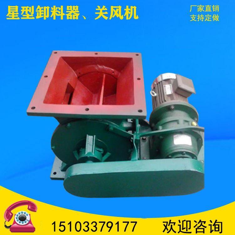 河北厂家直销  YJD-A型星型卸料器  钢性卸灰阀  电动闭气锁气阀