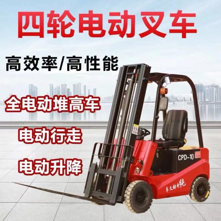 厂家供应环保型电动叉车新能源电动叉车自动电动堆高车1吨1.5吨2吨2.5吨3吨可定制