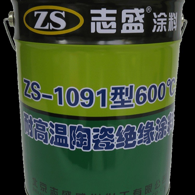 高附着力绝缘涂料,志盛威华ZS-1091耐高温绝缘涂料