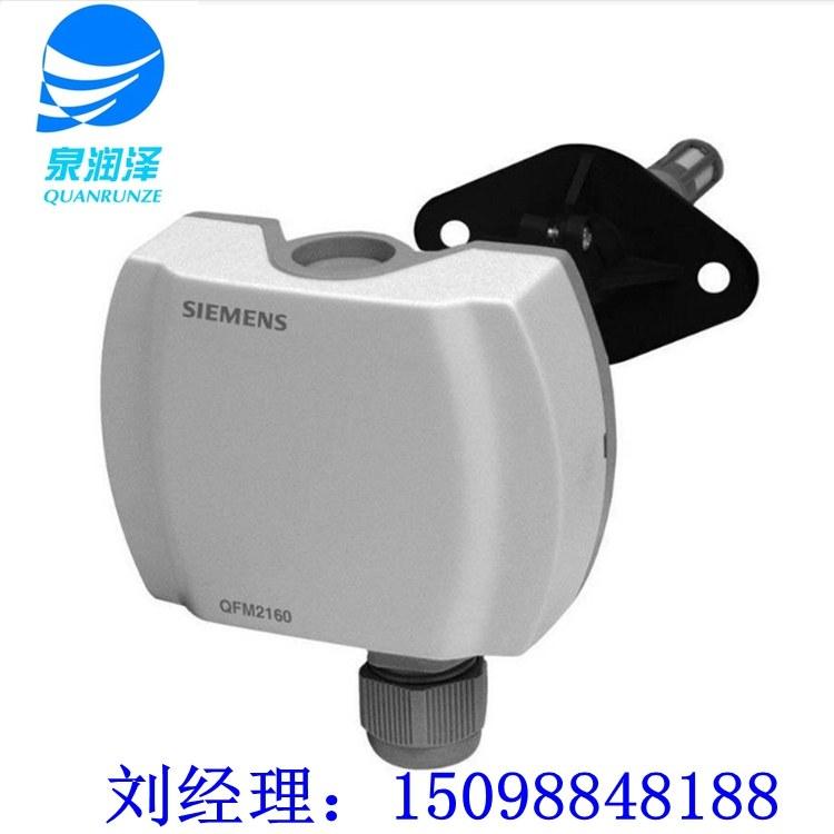 西门子侵入式风管湿度传感器QAE2120系列 西门子传感器 风管温度传感器-泉润泽