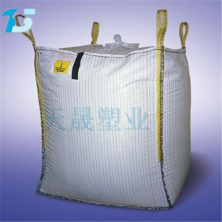 淮北吨袋  厂家批发定制 方形上下小口锁边吨袋  防水吨袋