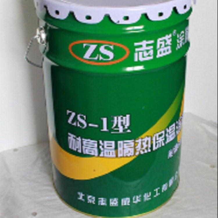 加热炉隔热节能应用志盛耐高温隔热保温涂料zs-1-600℃
