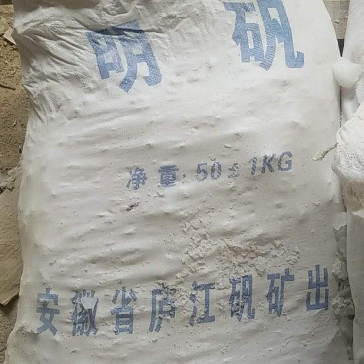 钾明矾 铵明矾 工业级明矾 污水处理明矾 安徽庐江直销