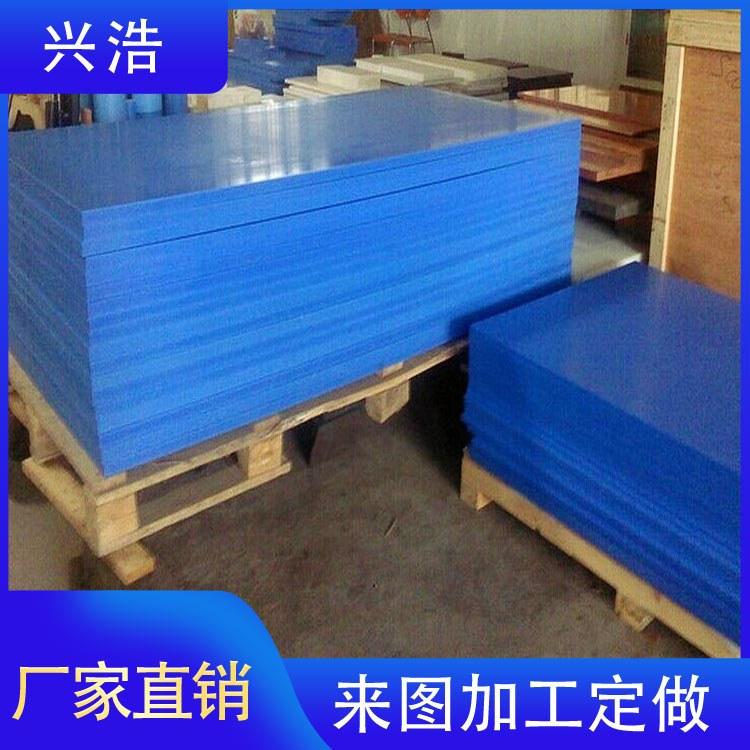 含油,进口,蓝色尼龙板,抗压抗高温、mc尼龙板各种型号兴浩加工定制