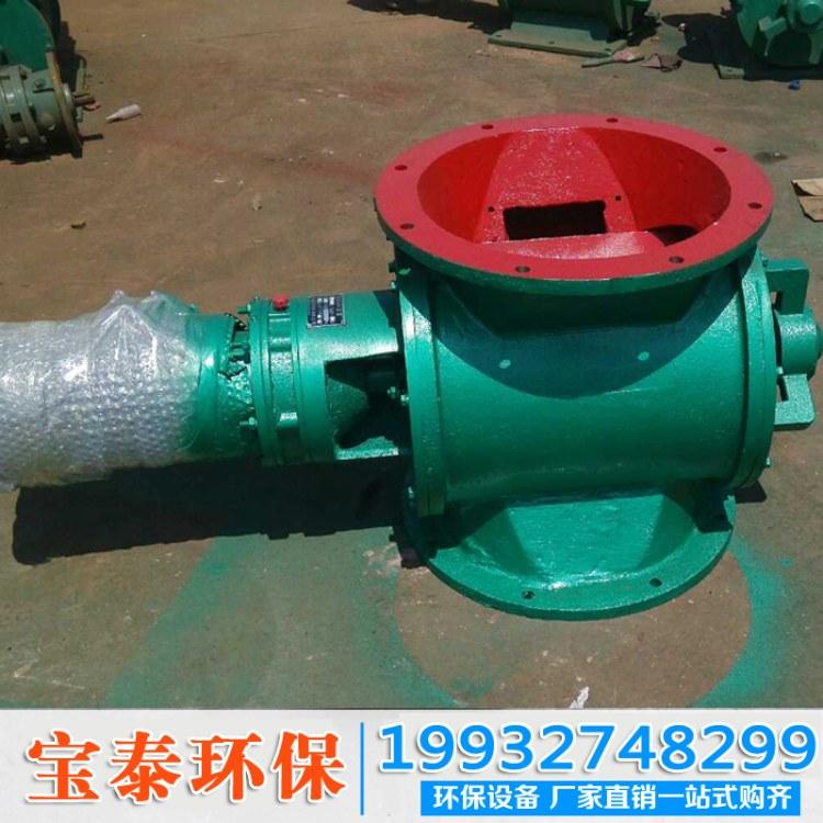 宝泰供应 YJD-B型星型卸灰阀 DN300卸料器 双节盘给料机 高温下料阀