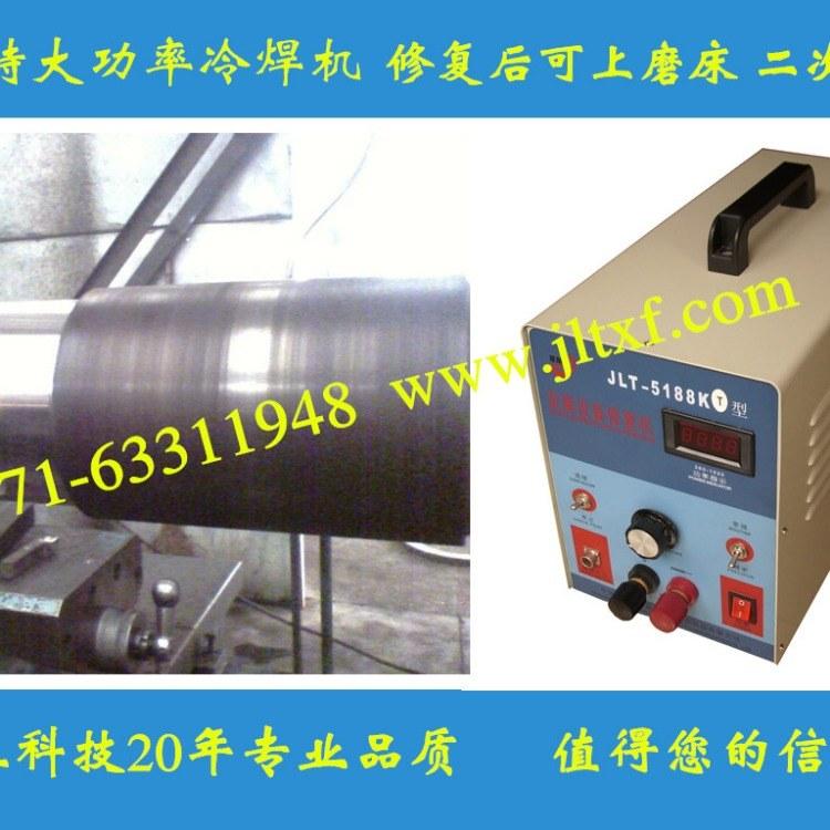 模具精密冷焊机