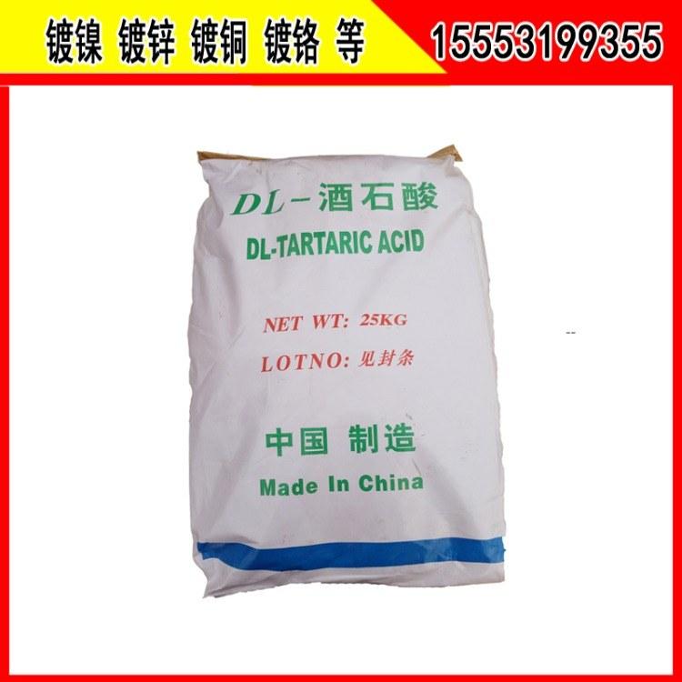一袋起售工业DL酒石酸 高含量电镀酒石酸