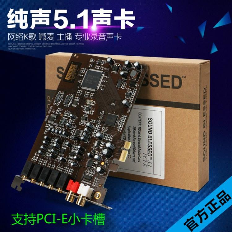 创新 纯生5.1声卡 PCI-E 5.1电脑内置 SB0060/SN0105 主播喊麦K歌