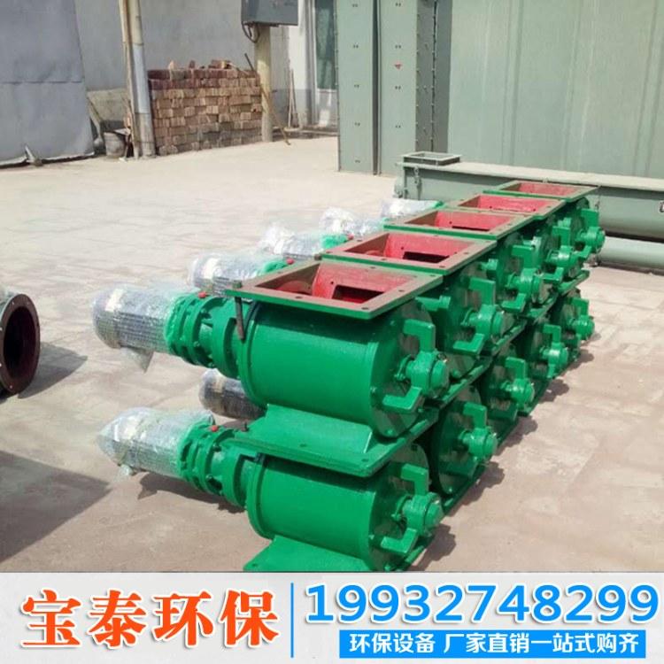 宝泰供应 YJD-A型星型卸料器 400*400卸灰阀 铸铁给料机 耐高温叶轮给料机