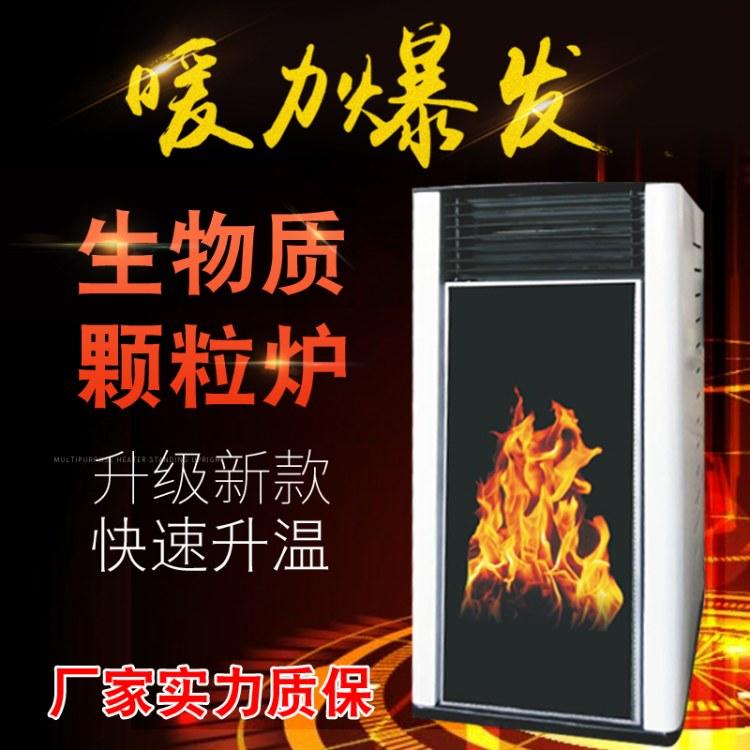 新能源家用生物质颗粒取暖炉节能环保商用秸秆燃料冬火采暖炉新型