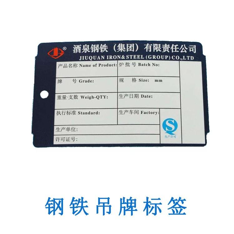 宏达印刷 钢铁吊牌定制 耐高温钢铁吊牌标签