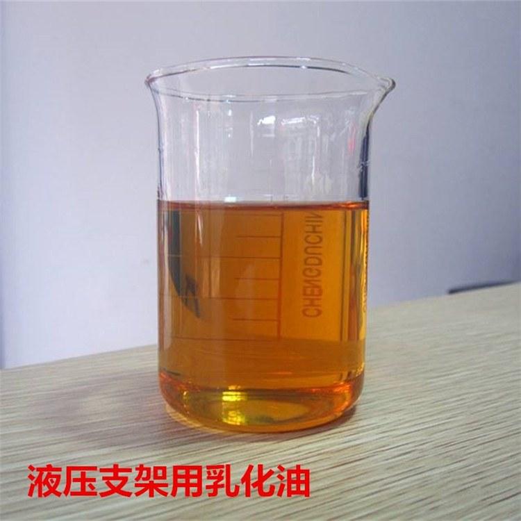 聊城浓缩液 防锈油润滑 矿用液压支架乳化油厂家