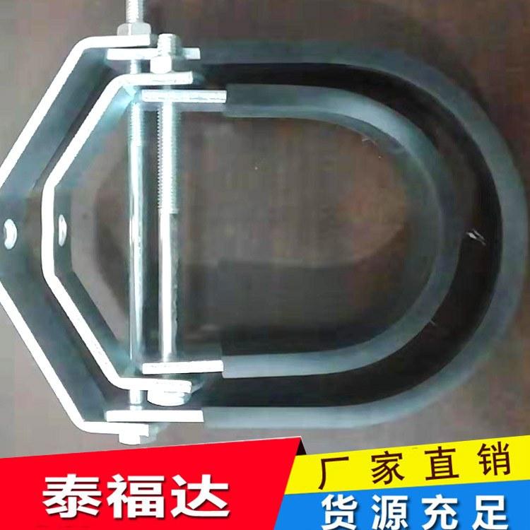 泰福达U型抗震管束  抗震悬吊式管夹 悬浮式管夹 重型抱箍 双层管束 厂家批发