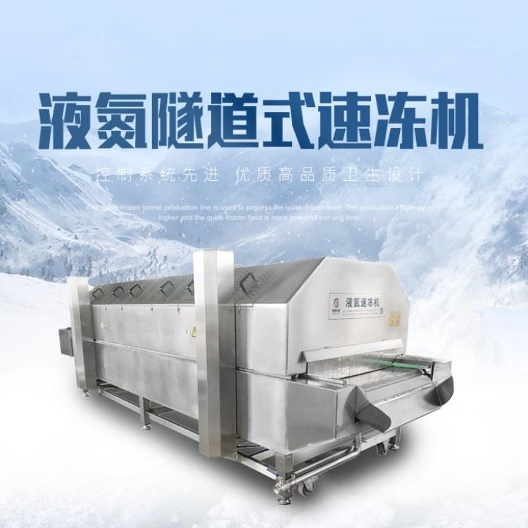大型商用隧道式速冻机 带鱼鲅鱼水产连续式速冻隧道机 厂家定制