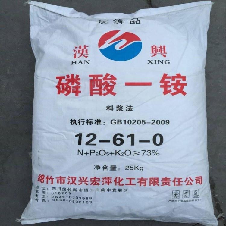 磷酸一铵 磷酸二铵农业级厂家批发全国发货