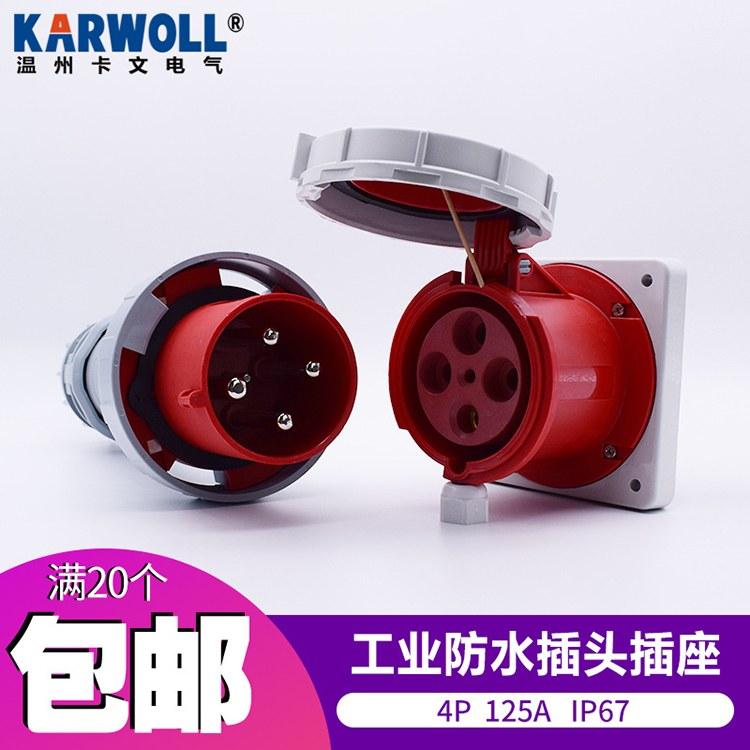 工业插头插座连接器 三相电500V大功率4芯125A防水航空插头