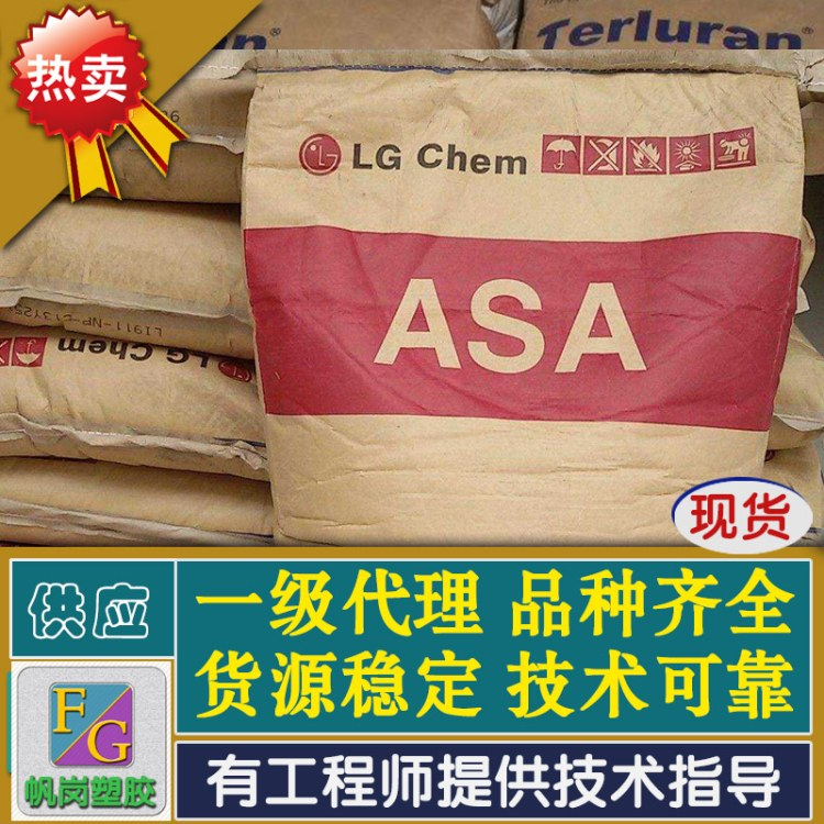 耐化学性ASA,耐化学性ASA