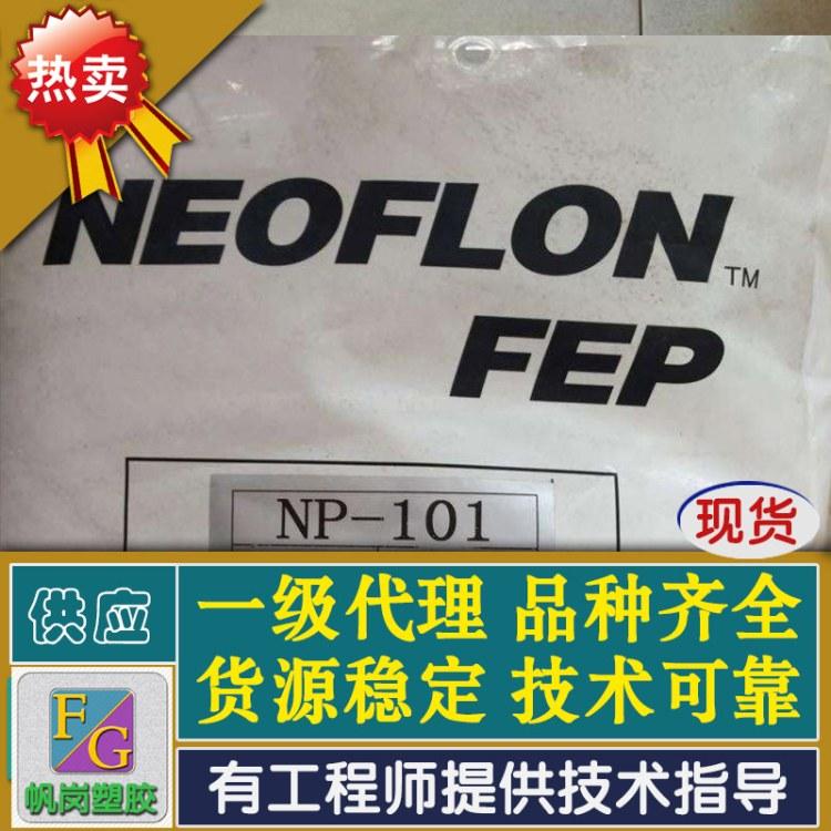模压级FEP,模压级FEP