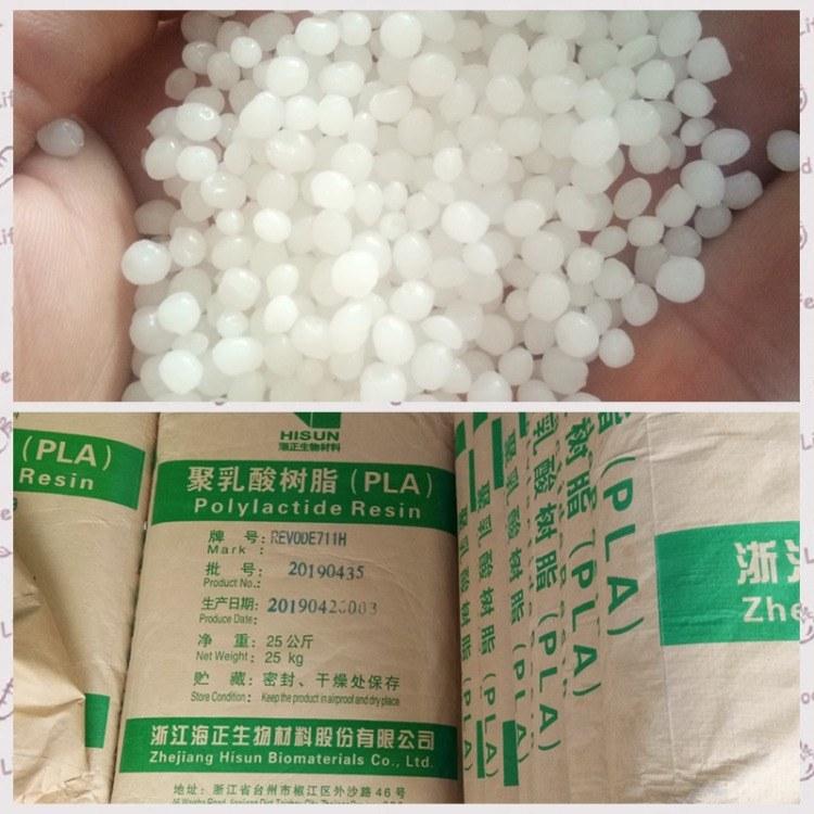 海正生物PLA PLA化妆品包装盒 REVODE701 注塑级 PLA牙刷柄料