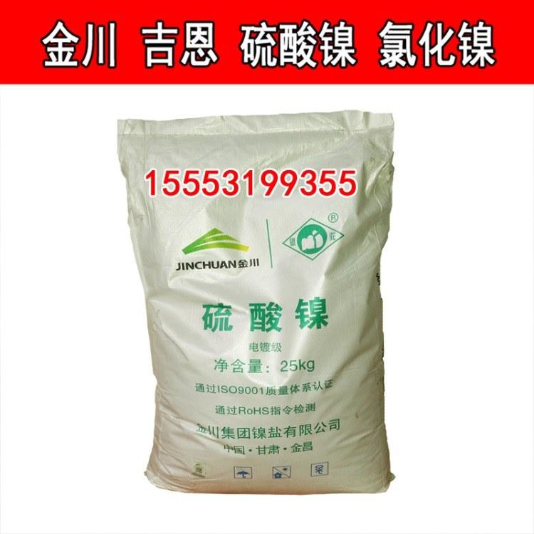 金川电镀硫酸镍 高含量国标硫酸镍