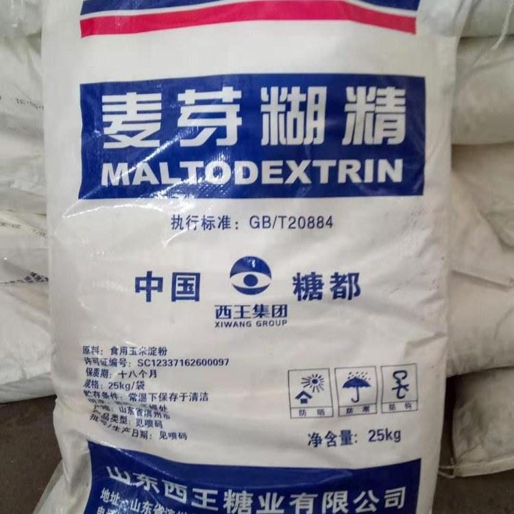 麦芽糊精大量批发25KG全水溶糊精食品增稠剂直销