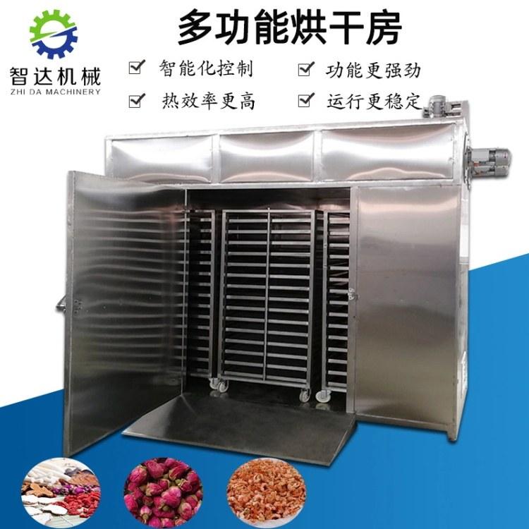 果蔬脱水烘干机 商用水果烘机  中药材烘干房 智达机械